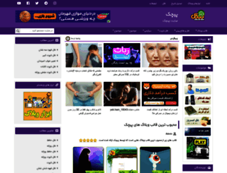 pichak.net screenshot
