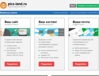 pics-land.ru screenshot
