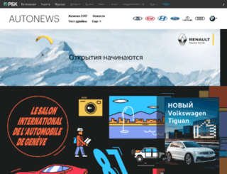 pics.autonews.ru screenshot