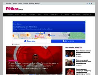 pictures.plitkar.com.ua screenshot