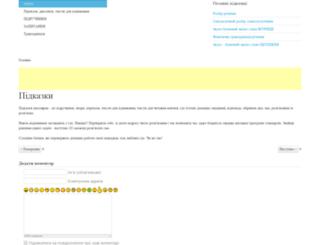 pidkazky.net screenshot