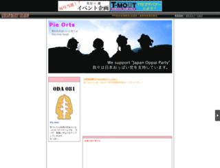pieorts.militaryblog.jp screenshot