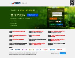 pigai.org screenshot