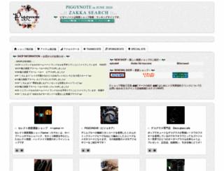 piggynote.com screenshot