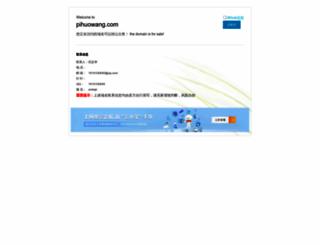 pihuowang.com screenshot