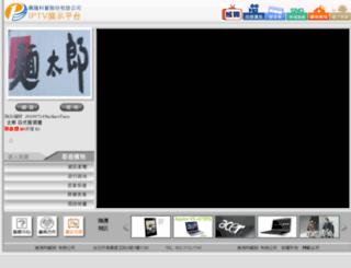pii.tw screenshot