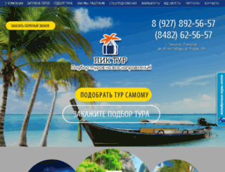 pik-tur.ru screenshot