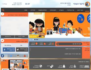 pikudhaoref.mdigital.co.il screenshot