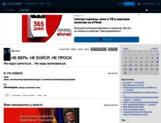 piligrim04.livejournal.com screenshot
