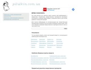 pilulkin.com.ua screenshot