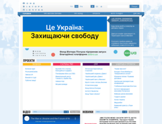 pinchukfund.org screenshot