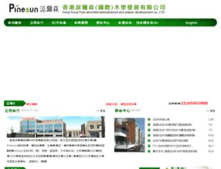 pinesunwpc.hk screenshot
