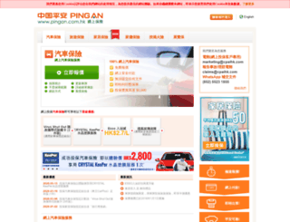pingan.com.hk screenshot