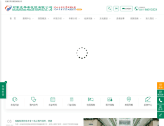 pinganyiyuan.com screenshot