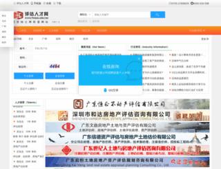 pinggujob.com screenshot