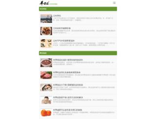 pingguolv.com screenshot
