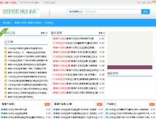pingguoshuxia.com screenshot