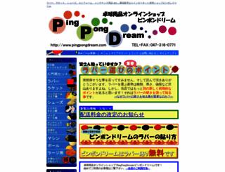 pingpongdream.com screenshot