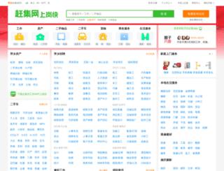 pingxiang.ganji.com screenshot