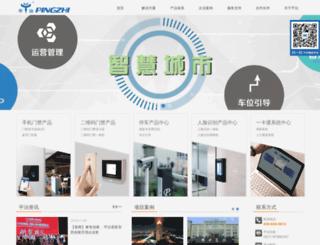 pingzhi.com screenshot
