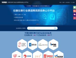 pinpai.1718china.com screenshot