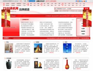pinpai.zs88.cn screenshot