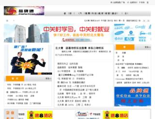 pinpaitong.com screenshot