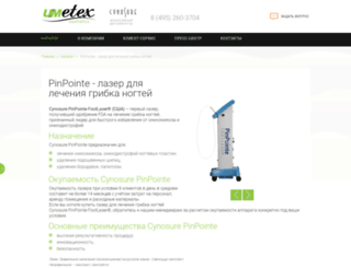 pinpointe.ru screenshot