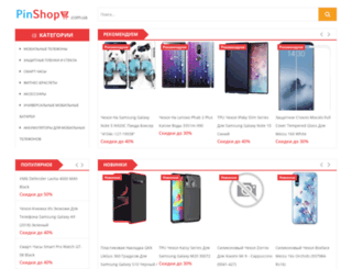 pinshop.com.ua screenshot