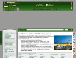 pinsk.avizinfo.com.ua screenshot