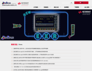 pinsyun.com.tw screenshot