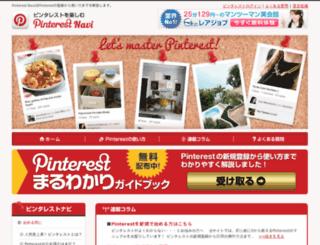 pinterest-japan.com screenshot