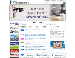 pio-ota.jp screenshot