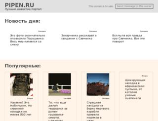 pipen.ru screenshot