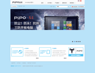 pipo.cn screenshot