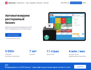 pir2015.quickresto.ru screenshot