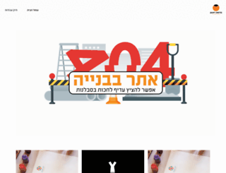 pirsum1.co.il screenshot