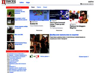 pisez.com screenshot
