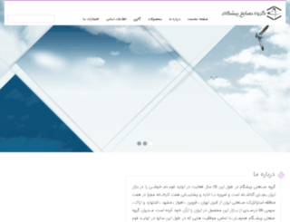 pishgamgroup.com screenshot