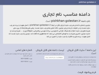pishkhan-golestan.ir screenshot