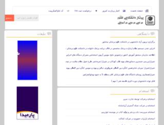 pishkhan.unp.ir screenshot