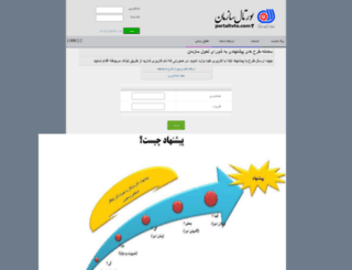 pishnahad.portaltvto.com screenshot