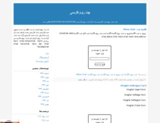 pishtazchat.blogfa.com screenshot