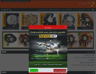 pishvaz.net screenshot