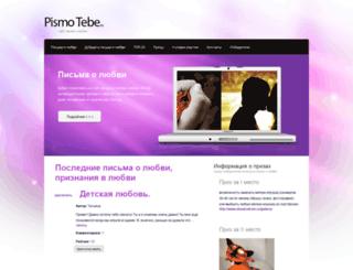 pismotebe.ru screenshot