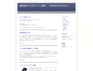 pit-japan.com screenshot