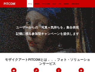 pitcom.jp screenshot