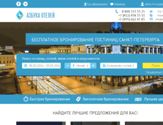piter-otel.ru screenshot
