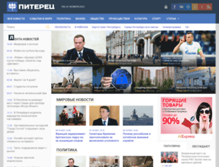piterets.ru screenshot