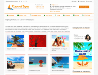 pitersc.ru screenshot